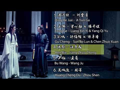 国风音乐专辑《陈情令》歌单再更新!六首新歌今日释出!The Untamed OST New Playlist