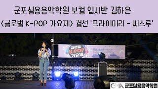 [군포실용음악학원] 보컬 입시반 김하은 글로벌 K-POP 가요제 본선 영상 ' 프라이머리 - 씨스루 '