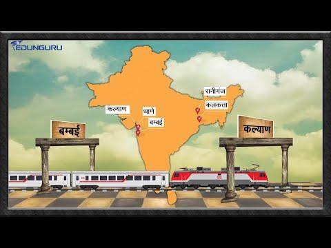 Edunguru UPSC(IAS) Modern History, Hindi (Impact of British Rule On Indian Railway)Demo Video