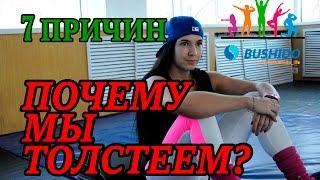 ЛИЛИАНА КОСОЛОВА/ ПРАВИЛЬНОЕ ПИТАНИЕ / ПОЧЕМУ ТОЛСТЕЕМ?