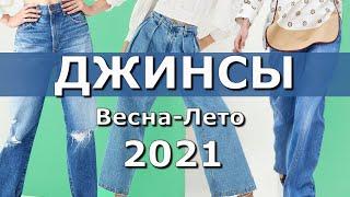 Модные Джинсы на весну лето 2021 Лучшая десятка трендов