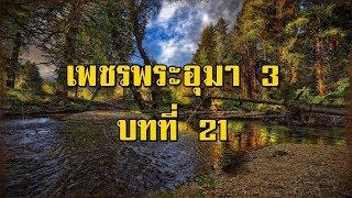 เพชรพระอุมา ภาคที่ 3 มงกุฎไพร บทที่ 21   สองยาม
