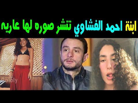 لينا ابنة أحمد الفيشاوي تنشرها صورة عارية تثير الجدل ! وتقول انا حره -  YouTube
