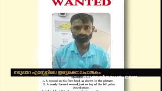 Idukki Dual Murder; Culprit arrested from Tamil Nadu | FIR