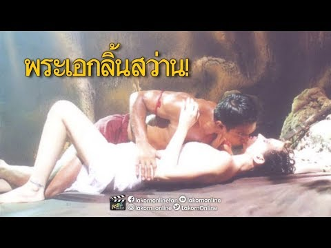 """Photo of ภาพยนตร์ เรท x – """"พระเอกลิ้นสว่าน"""" กับไกรทอง ! [ละครออนไลน์ lakornonline]"""
