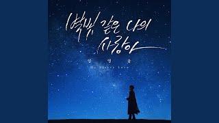 My Starry Love (별빛 같은 나의 사랑아)
