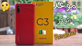 موعد توفر هواتف شركة Realme في الجزائر !! ريلمي في الجزائر 🤔