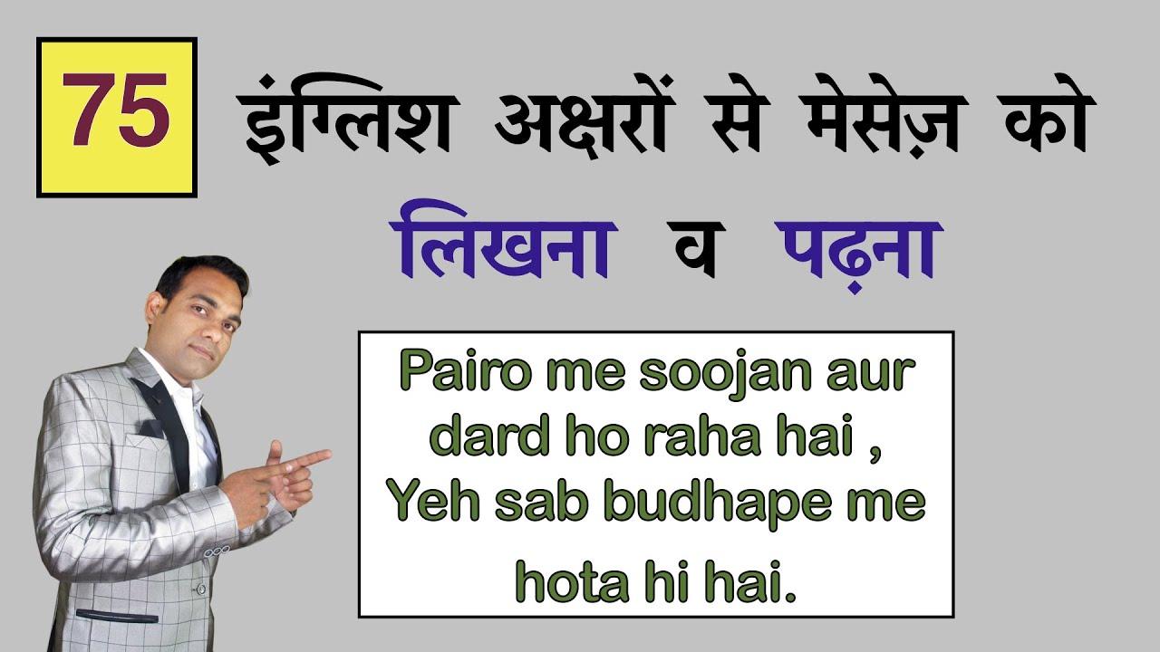 विडीओ 75 प्रेक्टिस विडीओ इंग्लिश अक्षरों से लिखे हिंदी मेसेज को लिखना और पढ़ना, अपनी ग़लतियाँ कम करे