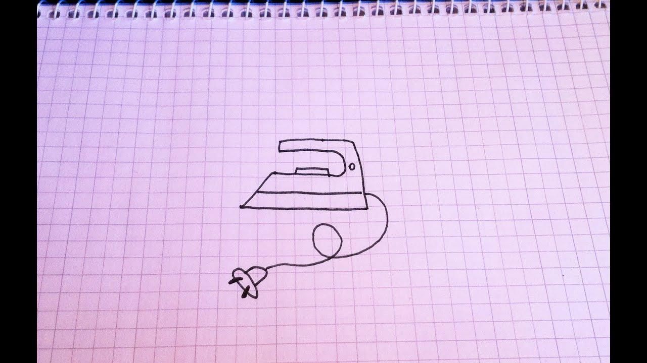 простые рисунки 99 как нарисовать утюг Youtube