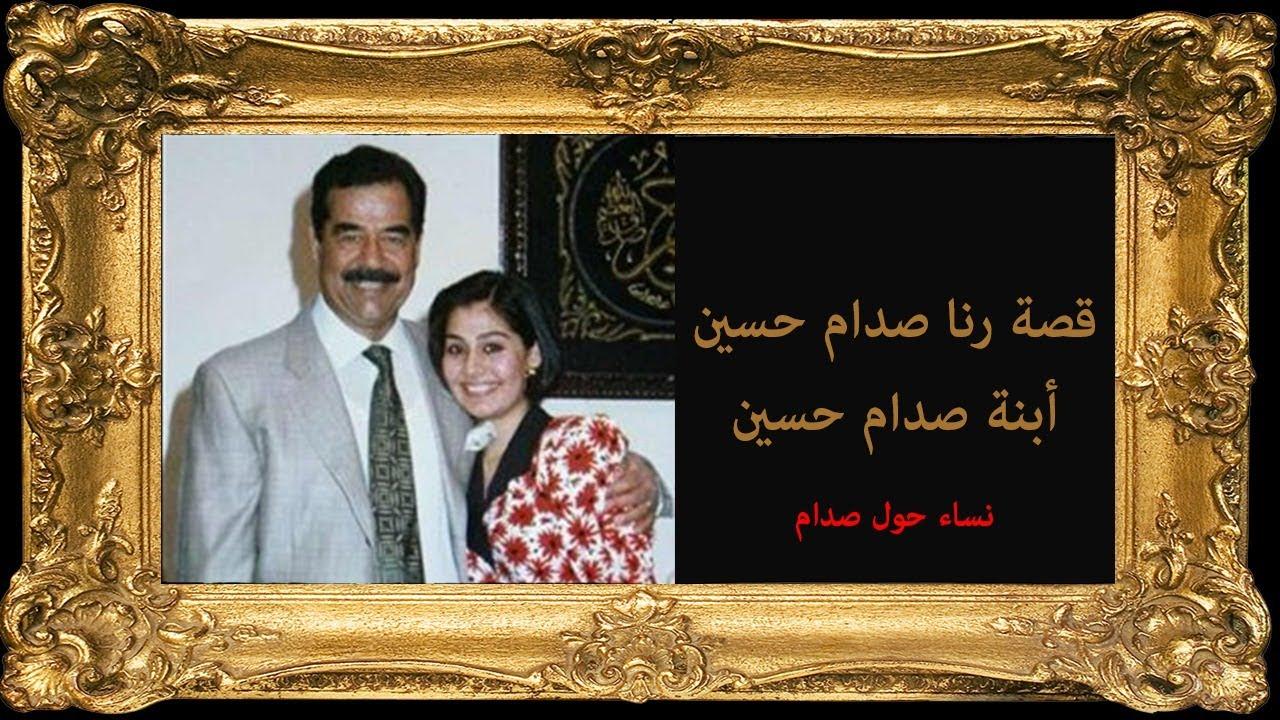 الملاك المدلل ,, قصة رنا ابنة صدام حسين وكيف هربت منه مع ...
