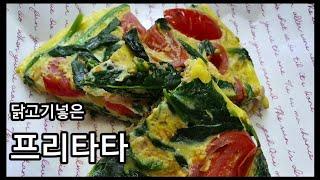 (초간단)닭고기 넣은 계란찜 프리타타