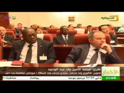 ملتقى للاستثمار بين اتحاد أرباب العمل الموريتاني و نظيره الفرنسي لبحث فرص الاستثمار بين البلدين