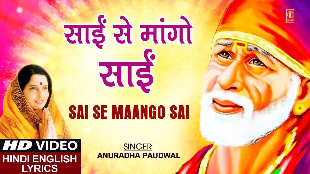 गुरुवार Special Sai Bhajanसाईं से मांगो साईं Sai Se Maango Sai,ANURADHA PAUDWAL,Hindi English Lyrics
