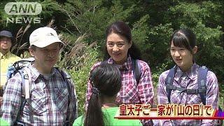 皇太子ご一家 「山の日」記念全国大会に出席(16/08/11)