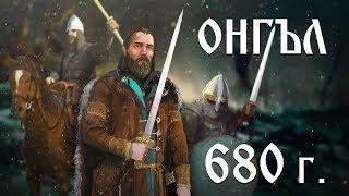 Средновековна слава: Битката при Онгъл
