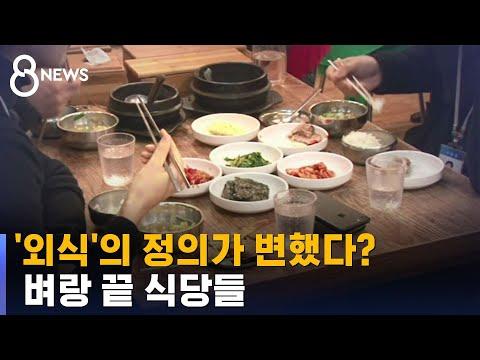 """""""코로나 끝나도 외식 줄이겠다""""…위기의 식당들 (SBS 8시 뉴스)"""