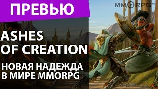 Ashes of Creation. Новая надежда в мире MMORPG. Превью