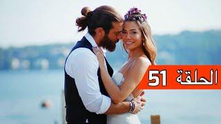 الطائر المبكرالحلقة 51 Erkenci Kuş