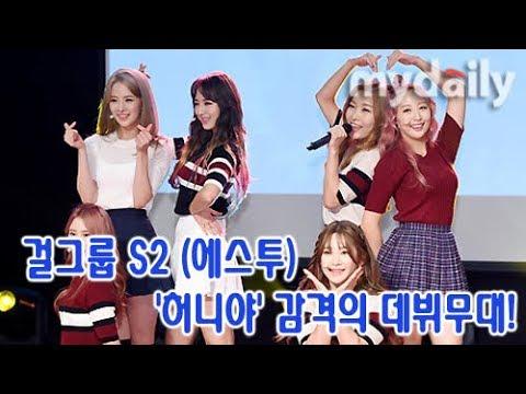 '데뷔' 에스투(S2), 깜찍한 6인 6색 여자친구 '허니야(HONEYA)' 첫무대 [MD동영상] - YouTube
