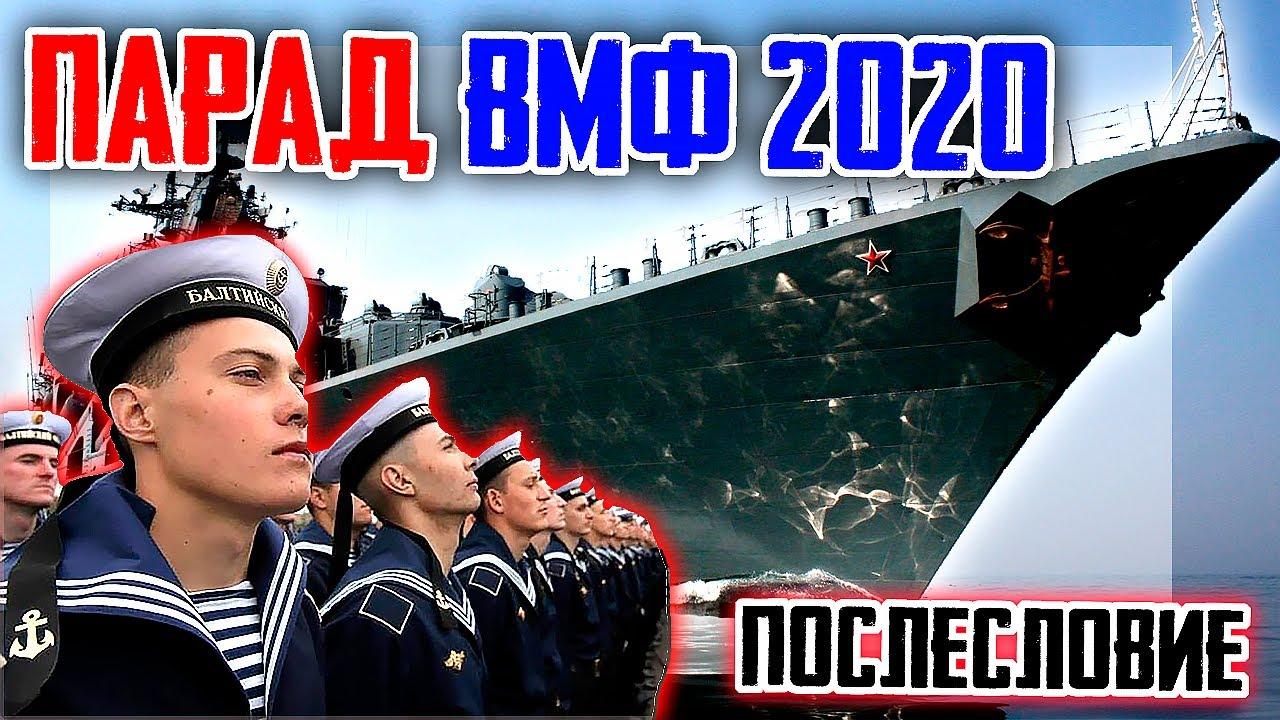 Военно-Морской парад 2020. Послесловие. Кадры с вертолета.