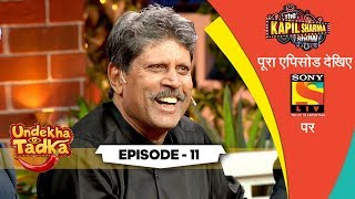 The Legends Of 1983 | Undekha Tadka | Episode 11 | The Kapil Sharma Show Season 2 | SonyLIV | HD