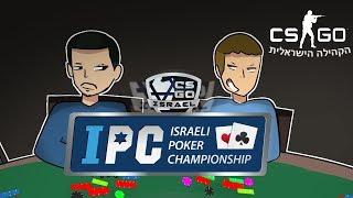 שחקנים של פוקר - CS:GO Israel 🎧