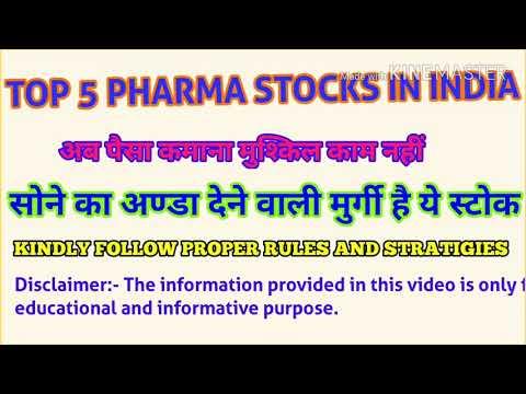 Top 5 Pharma Sector Stocks in Indian Stock Market l Trade Guru