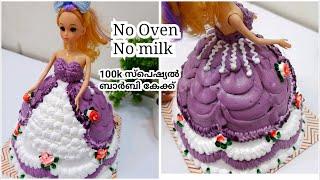 എളപപമളള barbie cake.., ഓവൻ, പൽ ഇലല.  cake decorating!