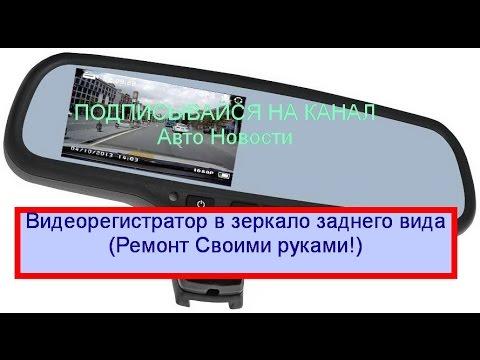 Замена бокового зеркала заднего вида ВАЗ 2110, 2111 и 2112 - YouTube