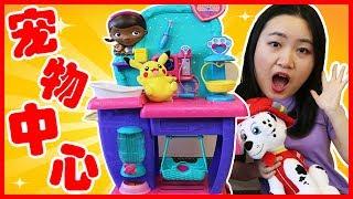 皮卡丘來寵物中心做檢查的玩具故事 !