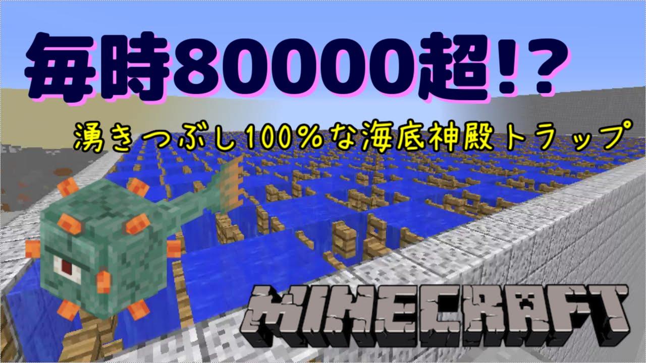神殿 マイクラ トラップ 海底