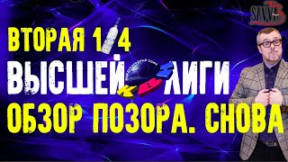 КВН-2020. ВТОРАЯ 1/4 ВЫСШЕЙ ЛИГИ. ОБЗОР ПОЗОРА-2. ВСЕ АЛКОШУТКИ ИГРЫ!