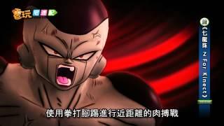 電玩宅速配20120418_《七龍珠 Z For Kinect》以體感方式 體驗漫畫世界 thumbnail