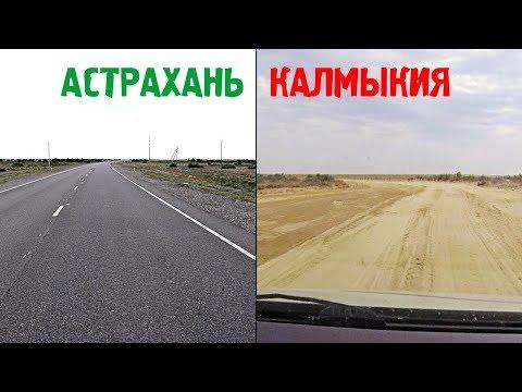 Какая дорога из Астрахани в Махачкалу