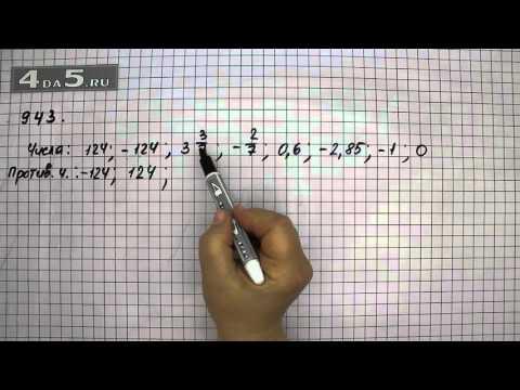 Упражнение 845. Математика 6 класс Виленкин Н.Я.