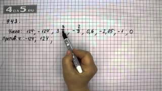 Упражнение 943. Математика 6 класс Виленкин Н.Я.