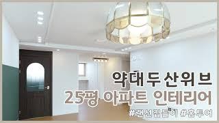 [인테리어 디자인] 약대동 아파트 두산위브트레지움 2단…
