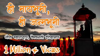 Hi may bhumi hi janma bhumi Song   ही माय भूमी ही जन्म भूमी   Maharashtra Song Lyrical Version