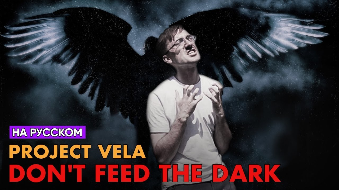Project Vela - Don't Feed the Dark (Cover на Русском by Alex_PV)
