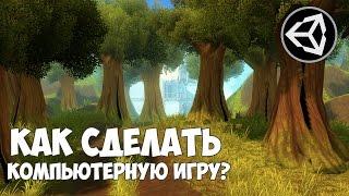 Как сделать компьютерную игру на Unity за 30 минут?(Как сделать компьютерную игру на Unity за 30 минут? В этом видео я расскажу вам как можно создать настоящую..., 2016-10-17T16:00:03.000Z)