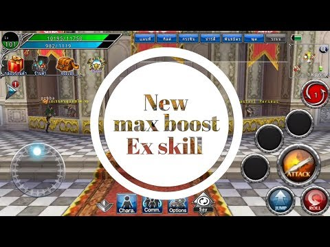 Avabel Online : New Max Boost And Ex Skill | TTG