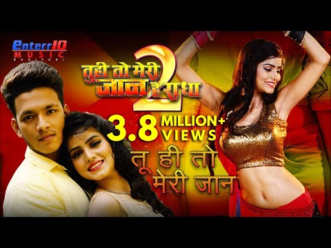 Tu Hi To Meri Jaan - तू ही तो मेरी जान | Latest Bhojpuri Tittle Song |  Rishabh Kashyap & Mahi Khan
