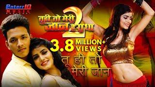 Tu Hi To Meri Jaan - तू ही तो मेरी जान   Latest Bhojpuri Tittle Song    Rishabh Kashyap & Mahi Khan