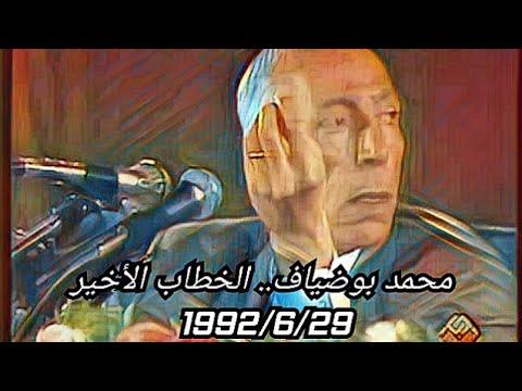 الخطاب الأخير للرئيس محمد بوضياف (عنابة 29 جوان 1992)