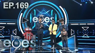 The eyes | EP. 169 | 9 พ.ย. 61 | HD