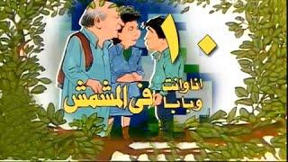 أنا وإنت وبابا في المشمش׃ الحلقة 10 من 13