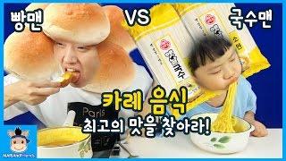 카레 음식 최상의 조합을 찾아라! 여러분들의 선택은? (반전의맛ㅋ) ♡ 인삼 빵 국수 밥 요리 먹방 놀이 Ginseng Curry | 말이야와친구들 MariAndFriends