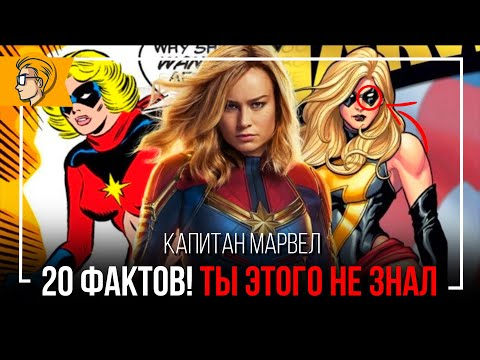 Капитан Марвел 20 фактов |  комиксы, мстители 4