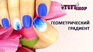 Геометрический градиент, gradient,  геометрический градиент на ногтях, маникюр