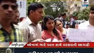 Oppositions by Parents of student on Increase Fees in Surat ॥ Sandesh News TV